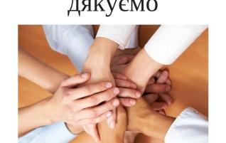 Подяка Канадсько-Українського Фонду Міжнародної Допомоги