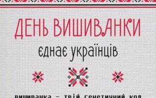 """19 травня – """"День вишиванки 2016"""""""
